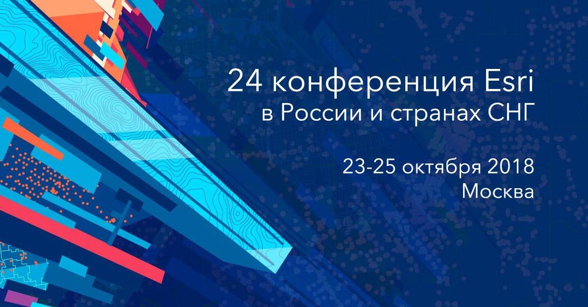 image credit: ESRI Russia